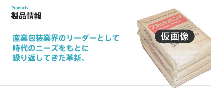 昭和パックスの製品情報